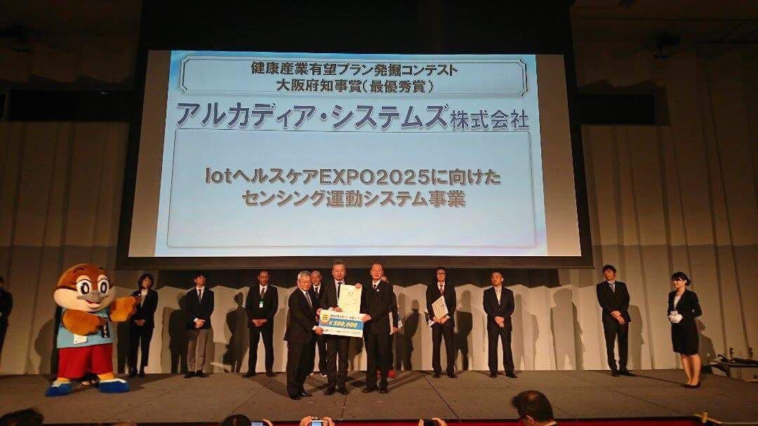 健康産業有望プラン発掘コンテスト 大阪府知事賞(最優秀賞)受賞