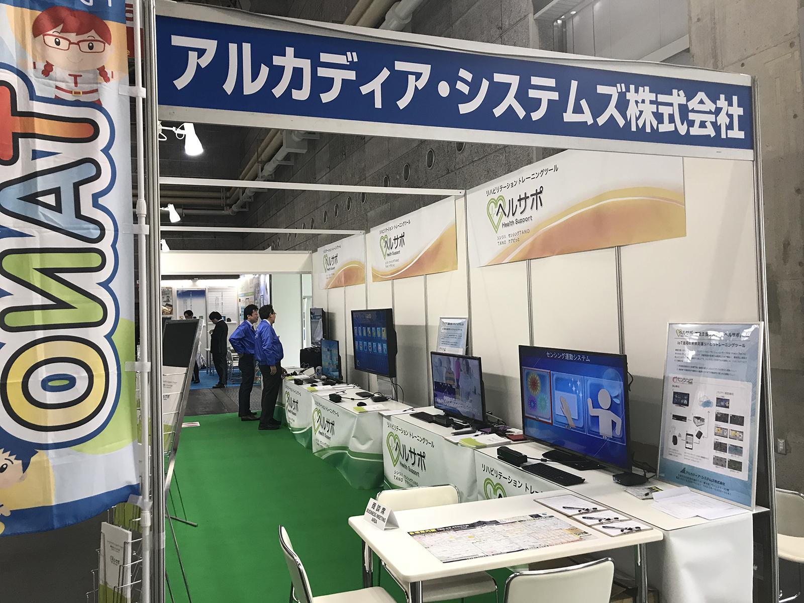 第4回医療・介護 総合EXPO大阪にて「ヘルサポ」出展いたしました