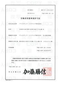 労働者派遣事業許可証(名古屋)