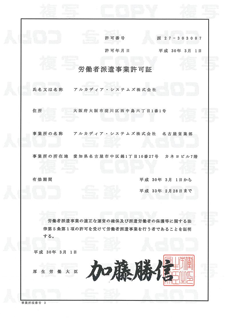 労働者派遣事業許可証を取得しました | トータルITソリューションの ...