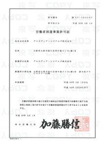 労働者派遣事業許可証(大阪)