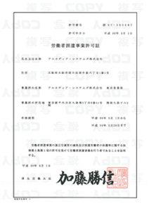 労働者派遣事業許可書(東京)