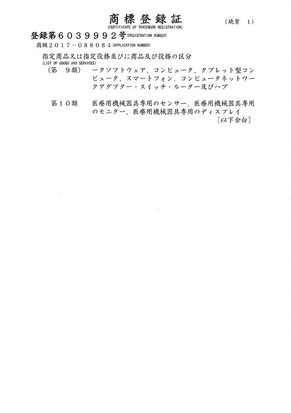 商標登録証 ヘルサポ2